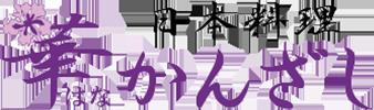 ハナカンフーズ株式会社